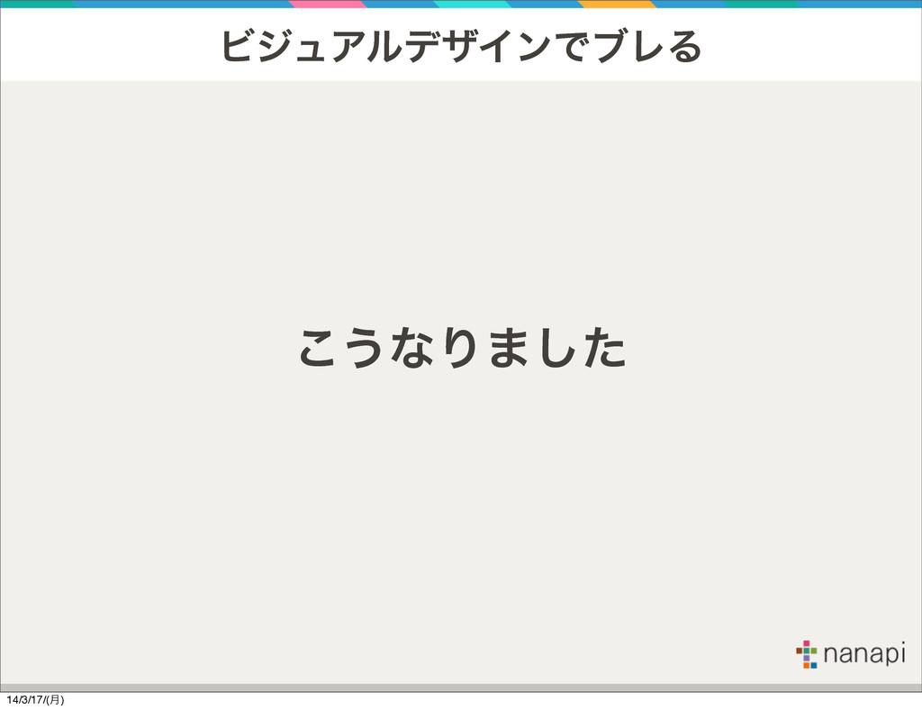ϏδϡΞϧσβΠϯͰϒϨΔ ͜͏ͳΓ·ͨ͠ 14/3/17/(݄)