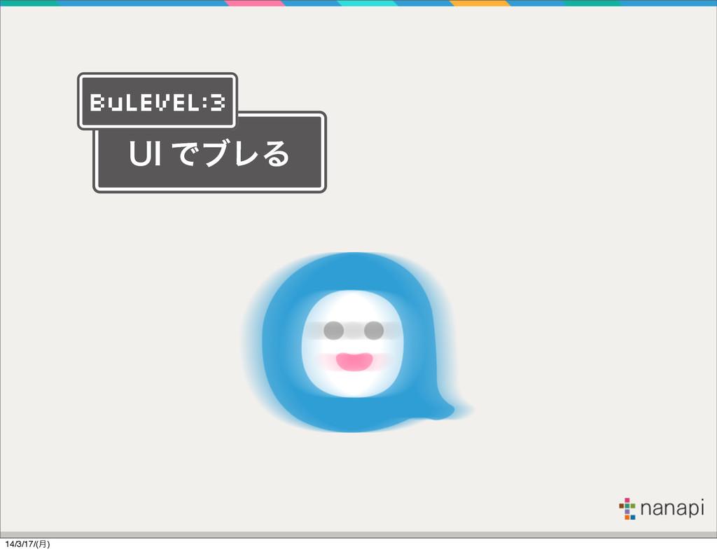 6* ͰϒϨΔ BuLEVEL:3 14/3/17/(݄)