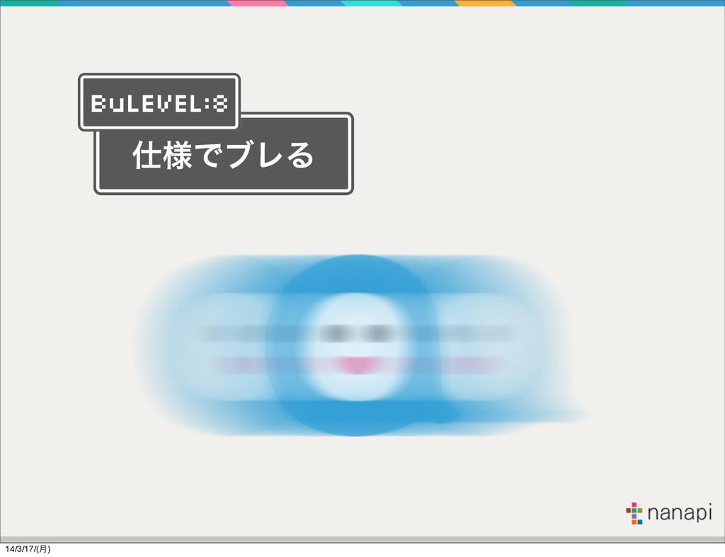 ༷ͰϒϨΔ BuLEVEL:8 14/3/17/(݄)