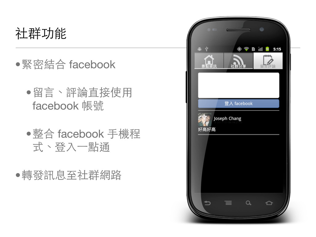社群功能 •緊密結合 facebook •留言、評論直接使用 facebook 帳號 •整合 ...