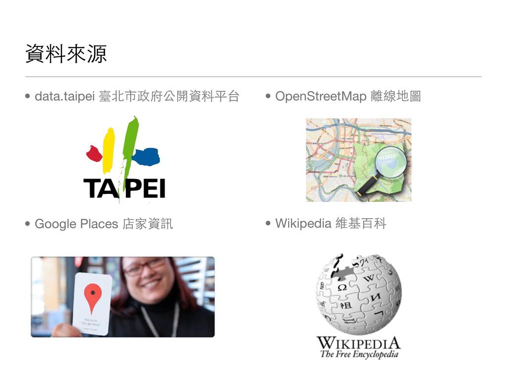 資料來源 • data.taipei 臺北市政府公開資料平台 • Google Places ...