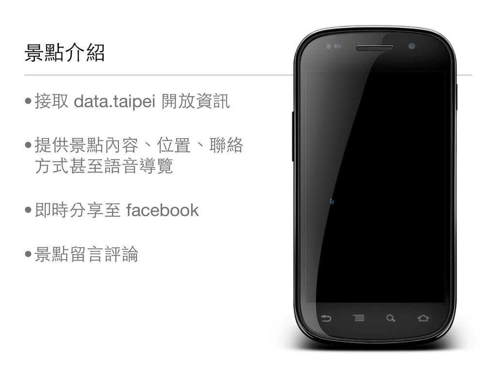 景點介紹 •接取 data.taipei 開放資訊 •提供景點內容、位置、聯絡 方式甚至語音導...