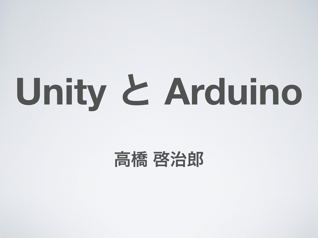Unity ͱ Arduino ߴڮ ܒ