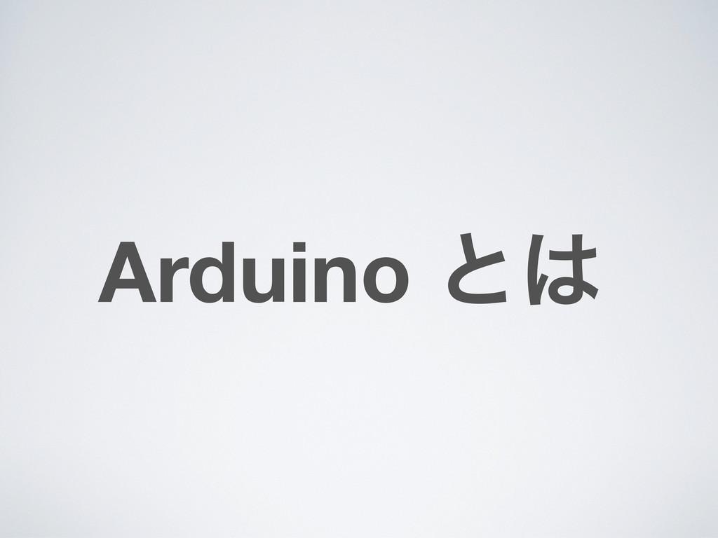 Arduino ͱ