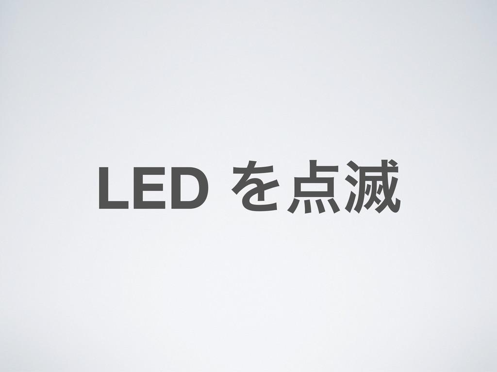 LED Λ໓