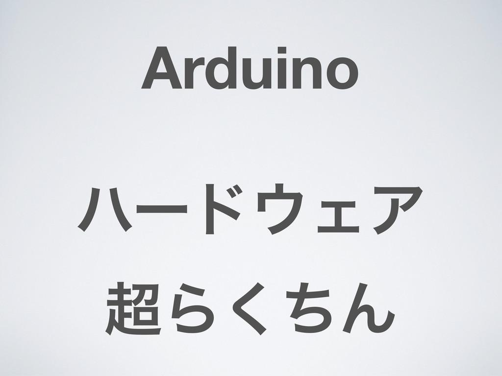 Arduino ϋʔυΣΞ Βͪ͘Μ