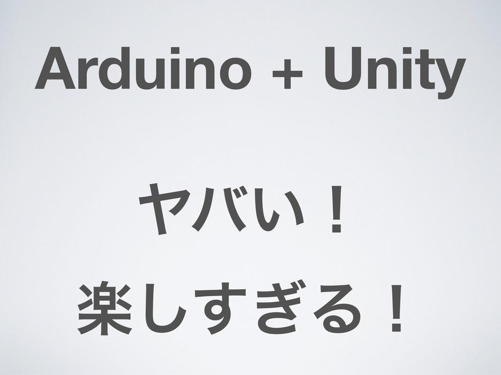 Arduino + Unity Ϡό͍ʂ ָ͗͢͠Δʂ