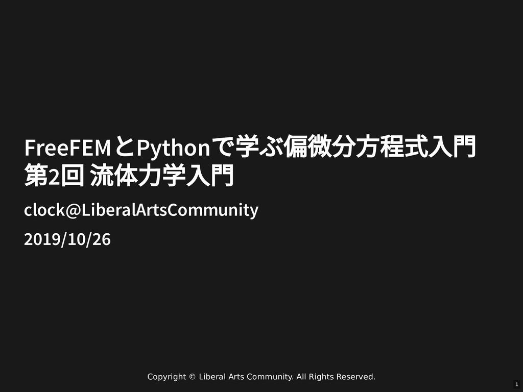 / FreeFEM とPython で学ぶ偏微分⽅程式⼊⾨ FreeFEM とPython で...