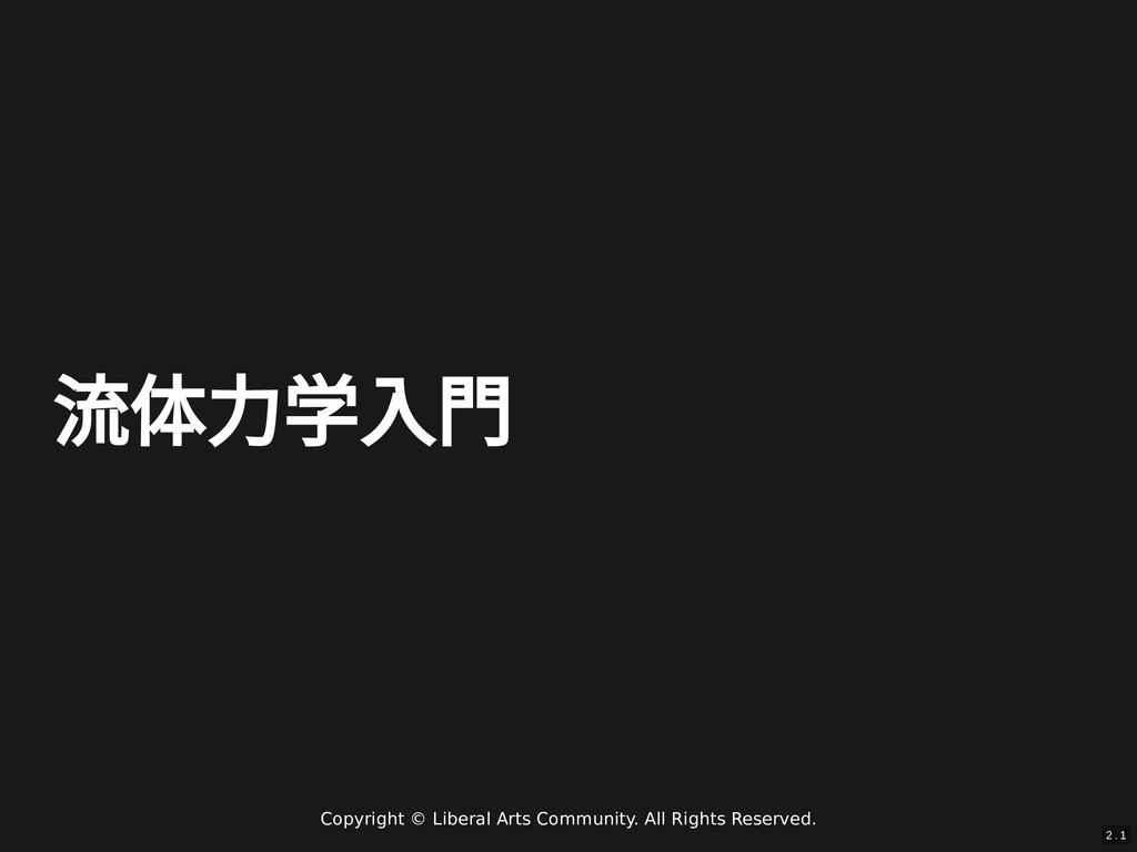 / 流体⼒学⼊⾨ 流体⼒学⼊⾨ 2 . 1 Copyright © Liberal Arts ...