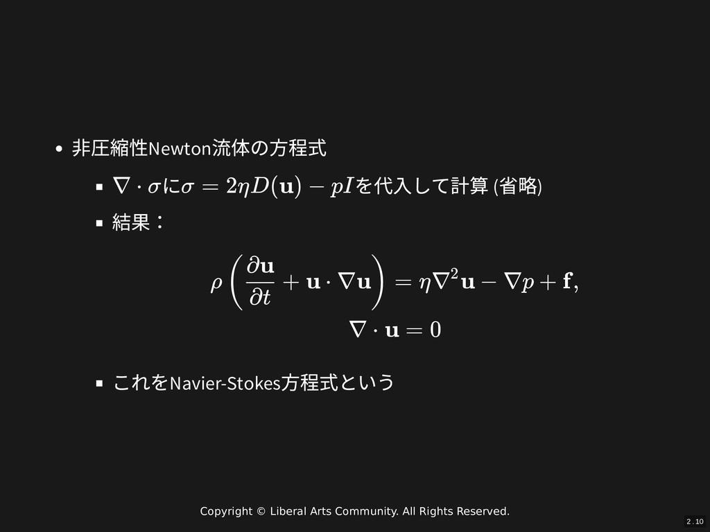 / ⾮圧縮性Newton 流体の⽅程式 に を代⼊して計算 ( 省略) 結果: これをNavi...