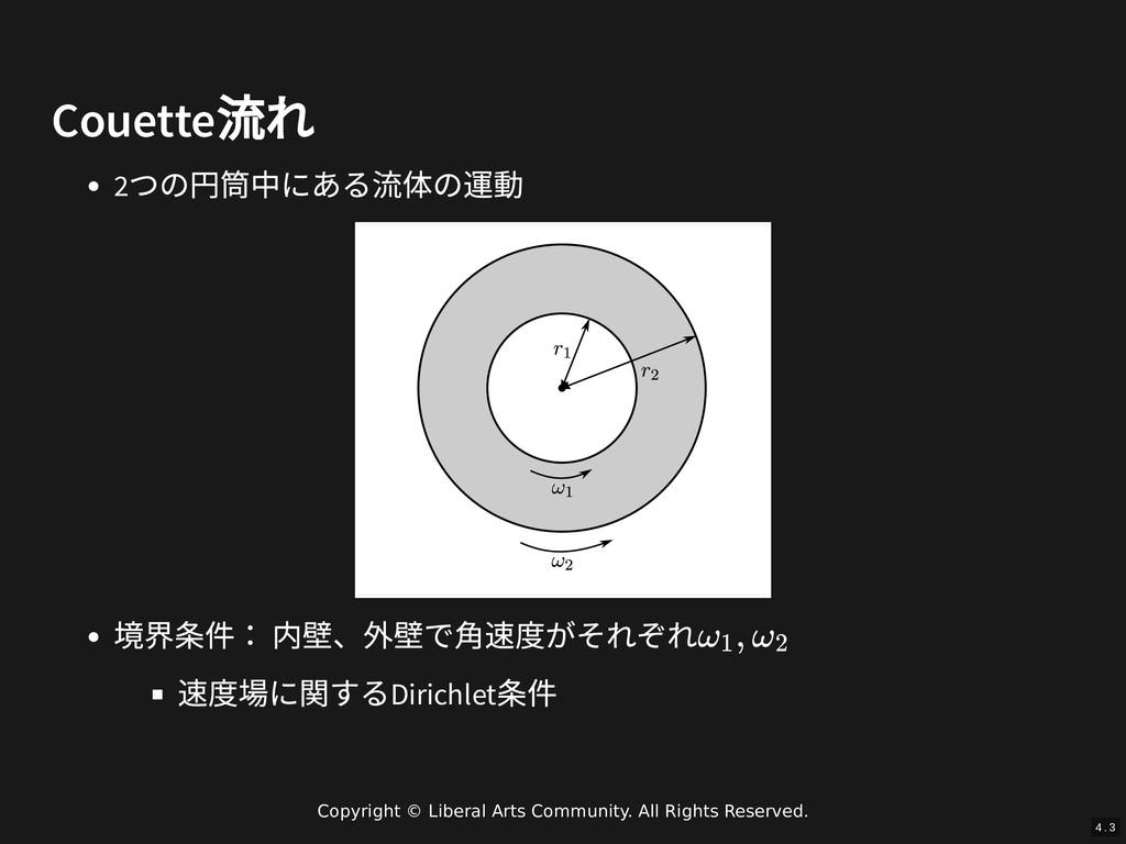 / Couette 流れ Couette 流れ 2 つの円筒中にある流体の運動 境界条件: 内...