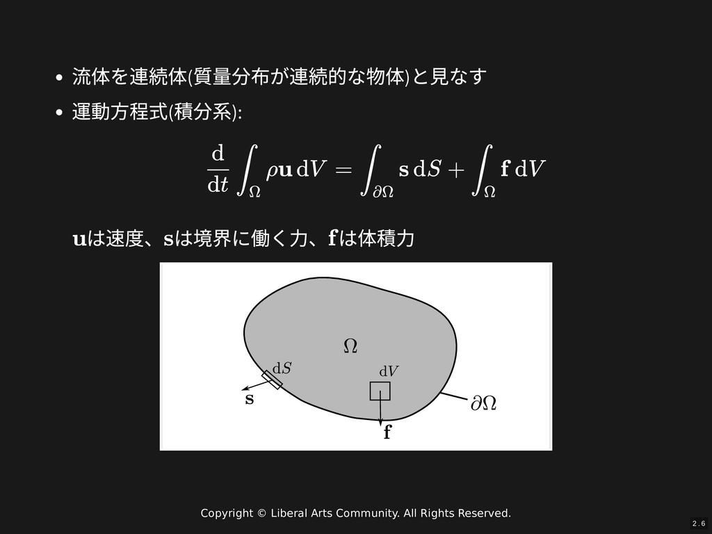 / 流体を連続体( 質量分布が連続的な物体) と⾒なす 運動⽅程式( 積分系): は速度、 は...