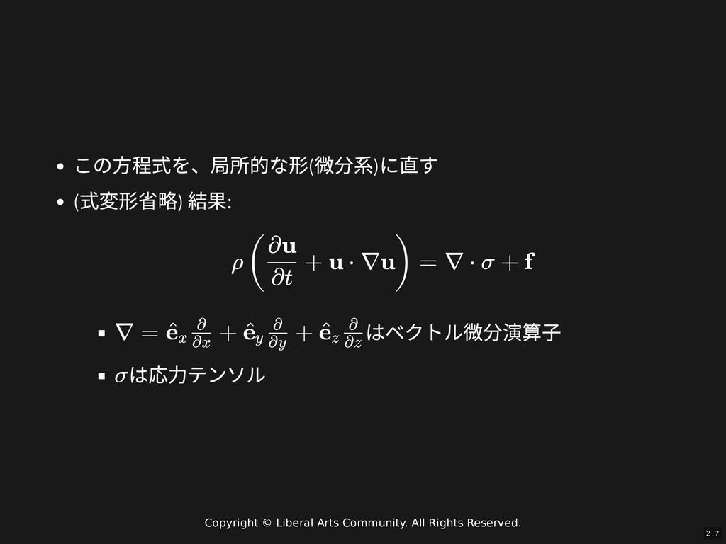 / この⽅程式を、局所的な形( 微分系) に直す ( 式変形省略) 結果: はベクトル微分演算...