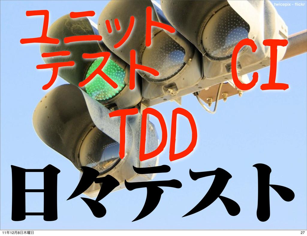 twicepix - flickr ʑςετ TDD ユニット テスト CI 27 1112...