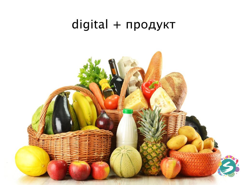 digital + продукт