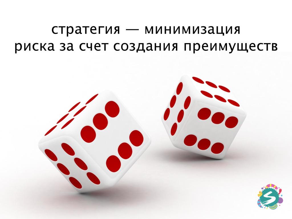 стратегия — минимизация риска за счет создания...