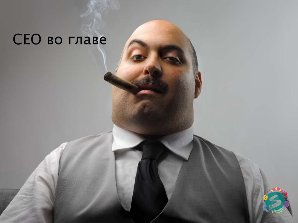 CEO во главе