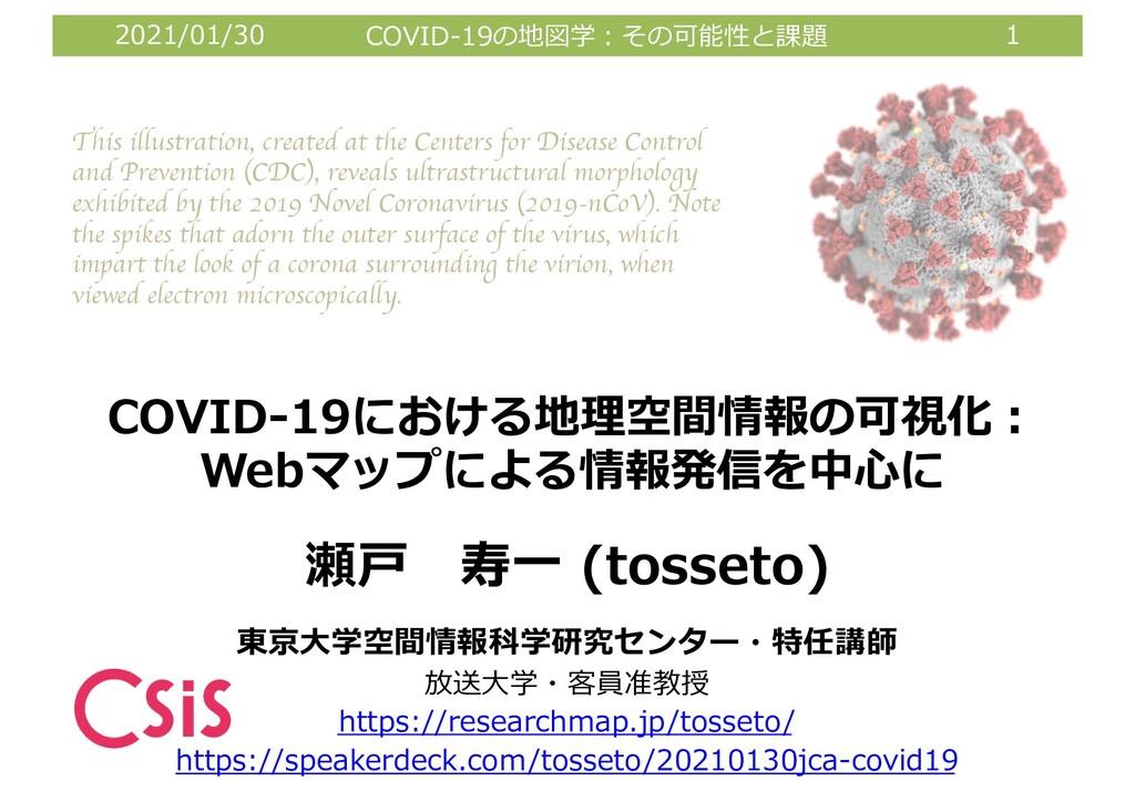 2021/01/30 COVID-19の地図学︓その可能性と課題 1 COVID-19における...
