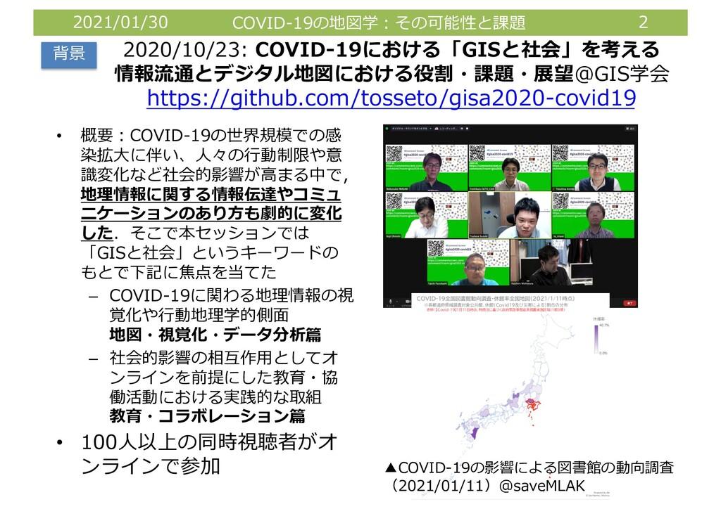2021/01/30 COVID-19の地図学︓その可能性と課題 2 2020/10/23: ...