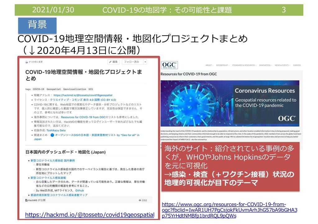 2021/01/30 COVID-19の地図学︓その可能性と課題 3 COVID-19地理空間...