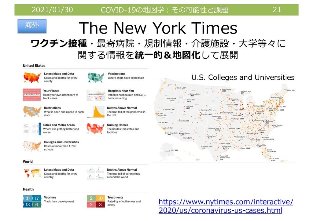 2021/01/30 COVID-19の地図学︓その可能性と課題 21 The New Yor...