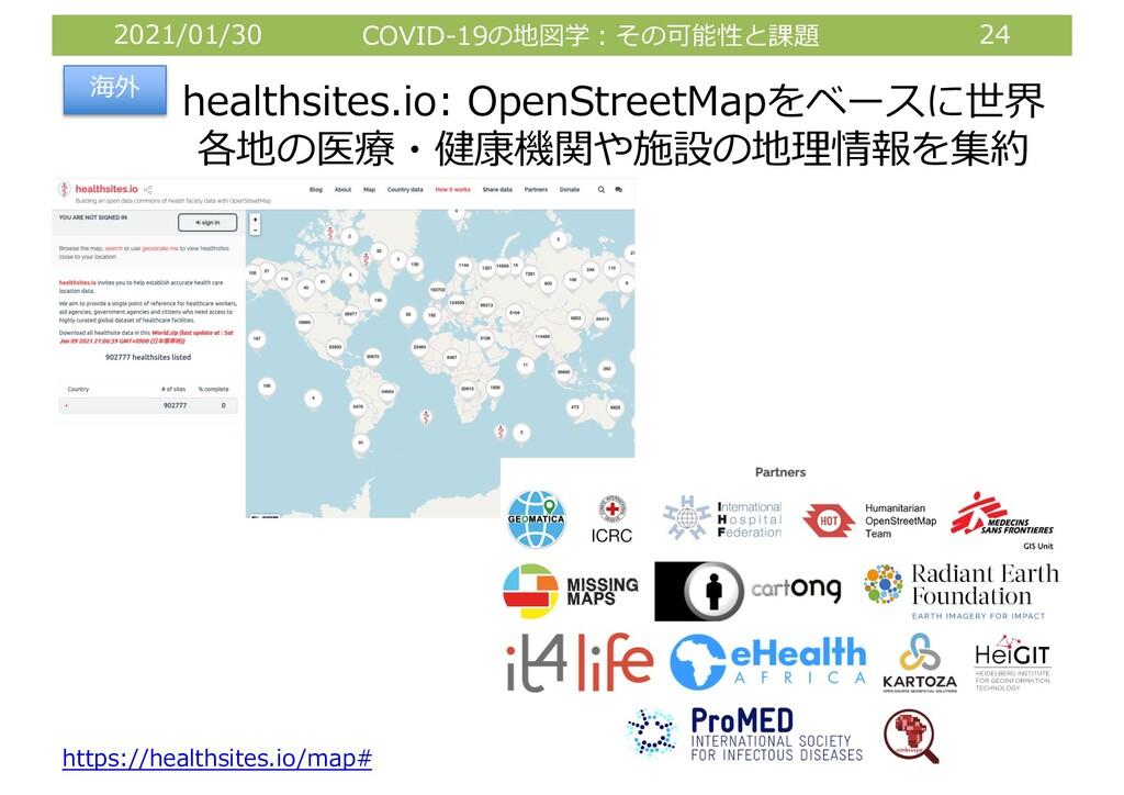 2021/01/30 COVID-19の地図学︓その可能性と課題 24 healthsites...