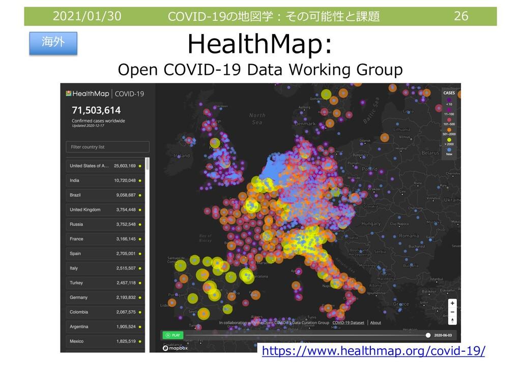 2021/01/30 COVID-19の地図学︓その可能性と課題 26 HealthMap: ...
