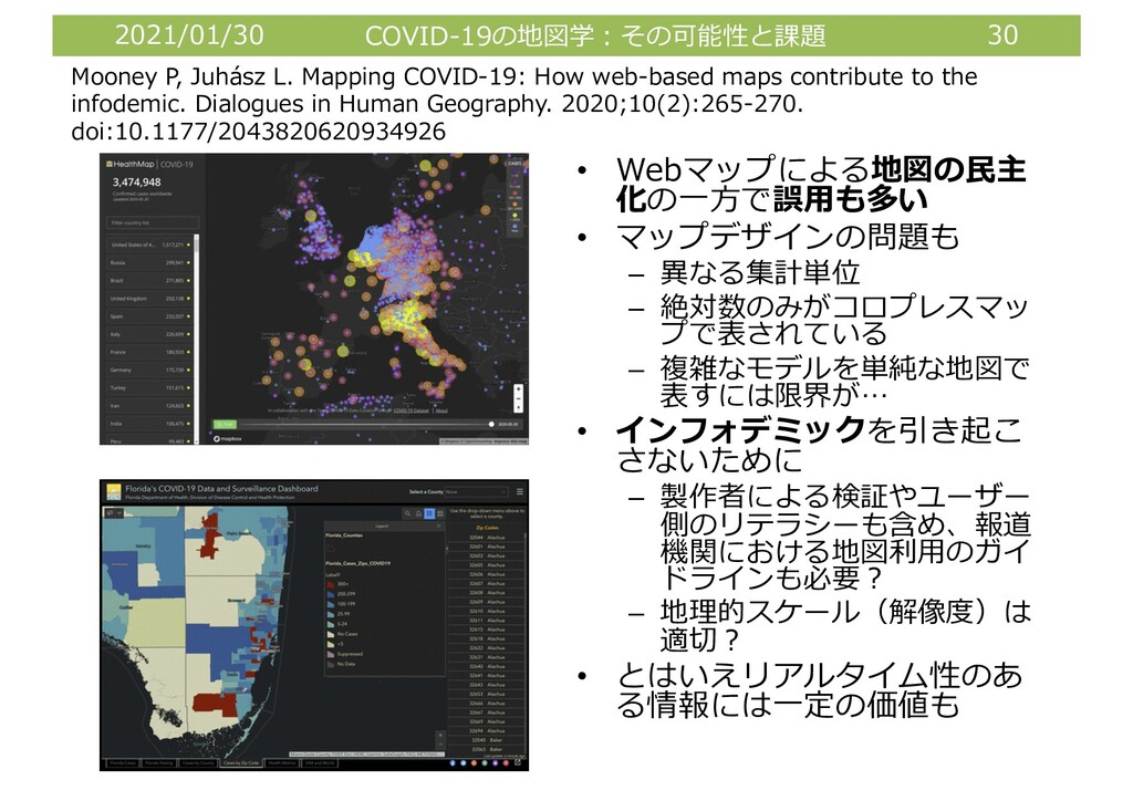 2021/01/30 COVID-19の地図学︓その可能性と課題 30 Mooney P, J...