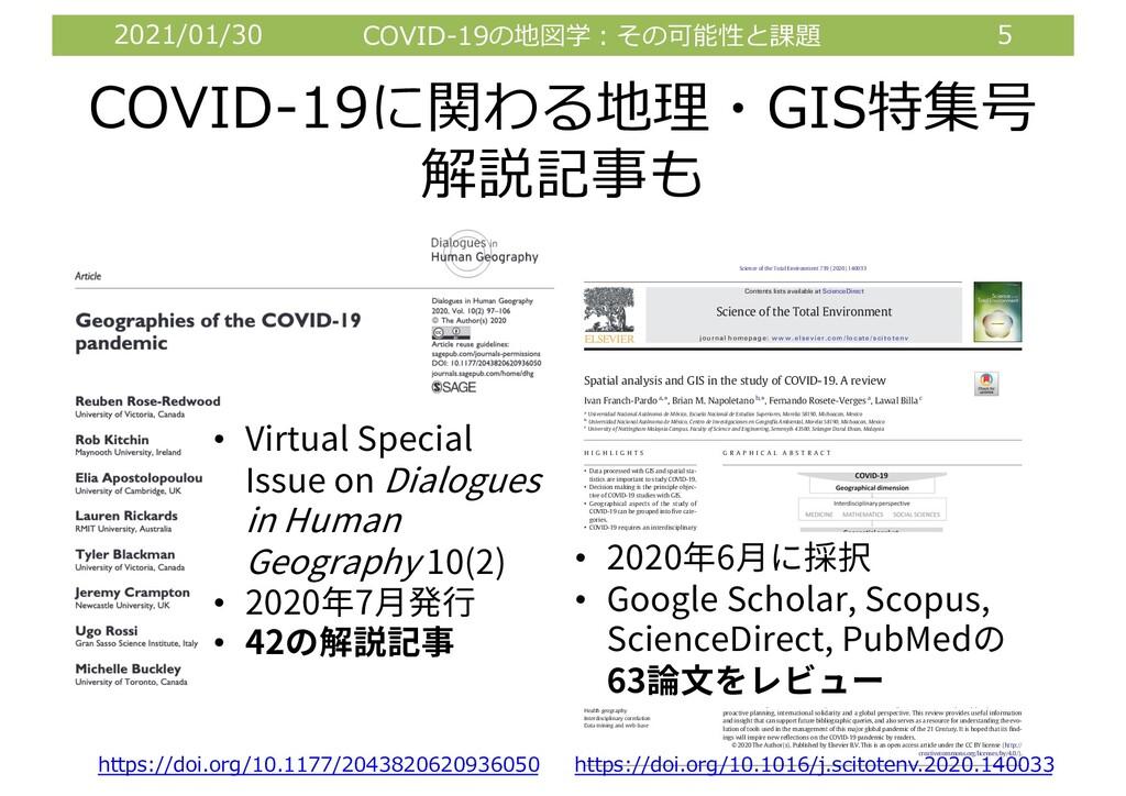 2021/01/30 COVID-19の地図学︓その可能性と課題 5 COVID-19に関わる...