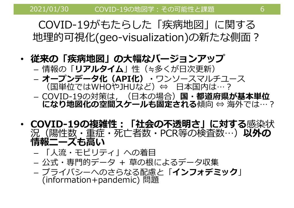 2021/01/30 COVID-19の地図学︓その可能性と課題 6 COVID-19がもたら...