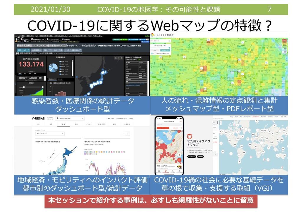 2021/01/30 COVID-19の地図学︓その可能性と課題 7 COVID-19に関する...