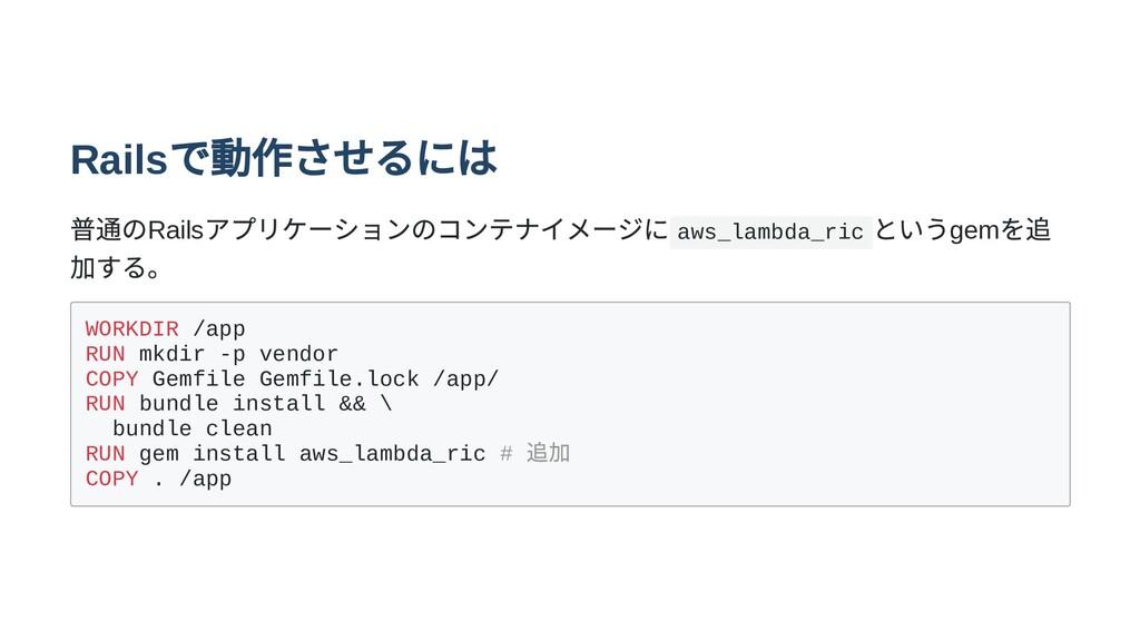 Rails で動作させるには 普通のRails アプリケーションのコンテナイメージに aws_...