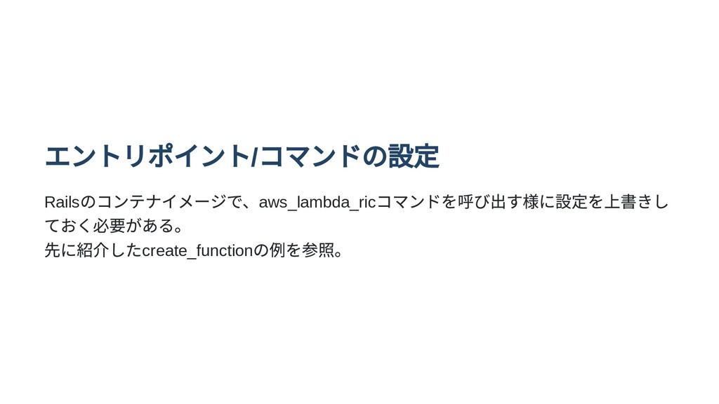 エントリポイント/ コマンドの設定 Rails のコンテナイメージで、aws_lambda_r...