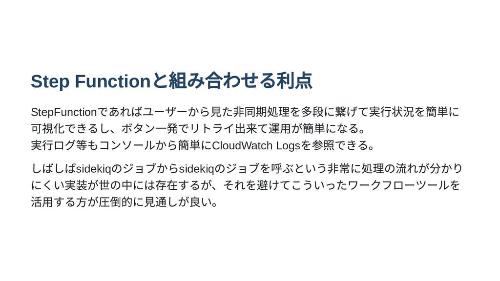 Step Function と組み合わせる利点 StepFunction であればユーザーから...