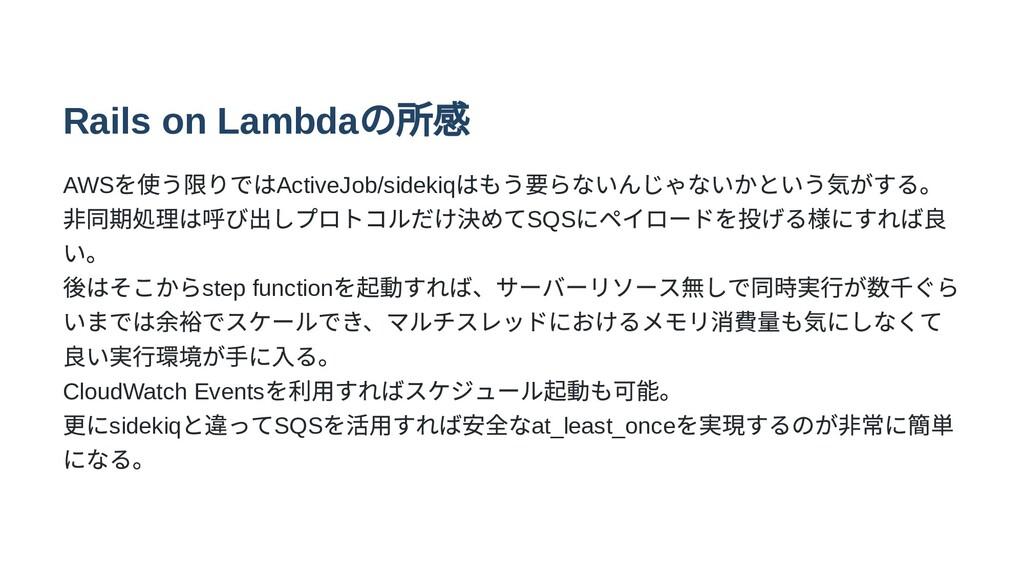 Rails on Lambda の所感 AWS を使う限りではActiveJob/sideki...