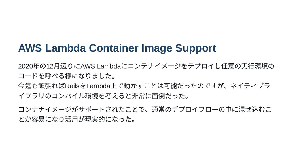 AWS Lambda Container Image Support 2020 年の12 月辺...