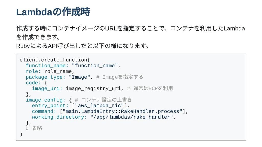 Lambda の作成時 作成する時にコンテナイメージのURL を指定することで、コンテナを利用...