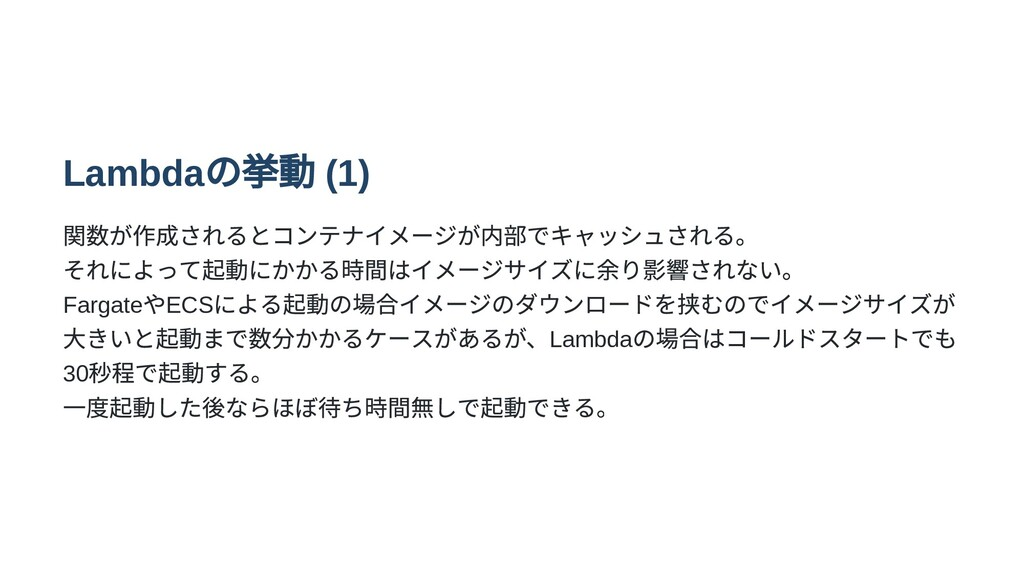 Lambda の挙動 (1) 関数が作成されるとコンテナイメージが内部でキャッシュされる。  ...