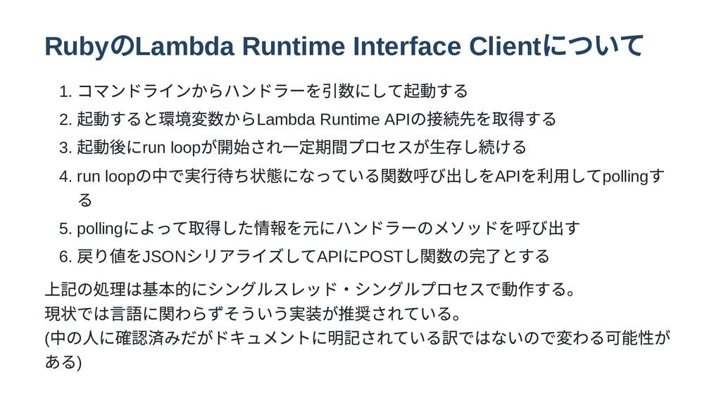 Ruby のLambda Runtime Interface Client について 1. コ...