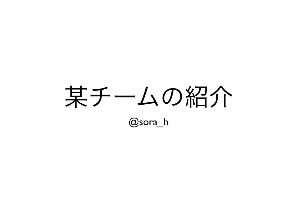 νʔϜͷհ @sora_h