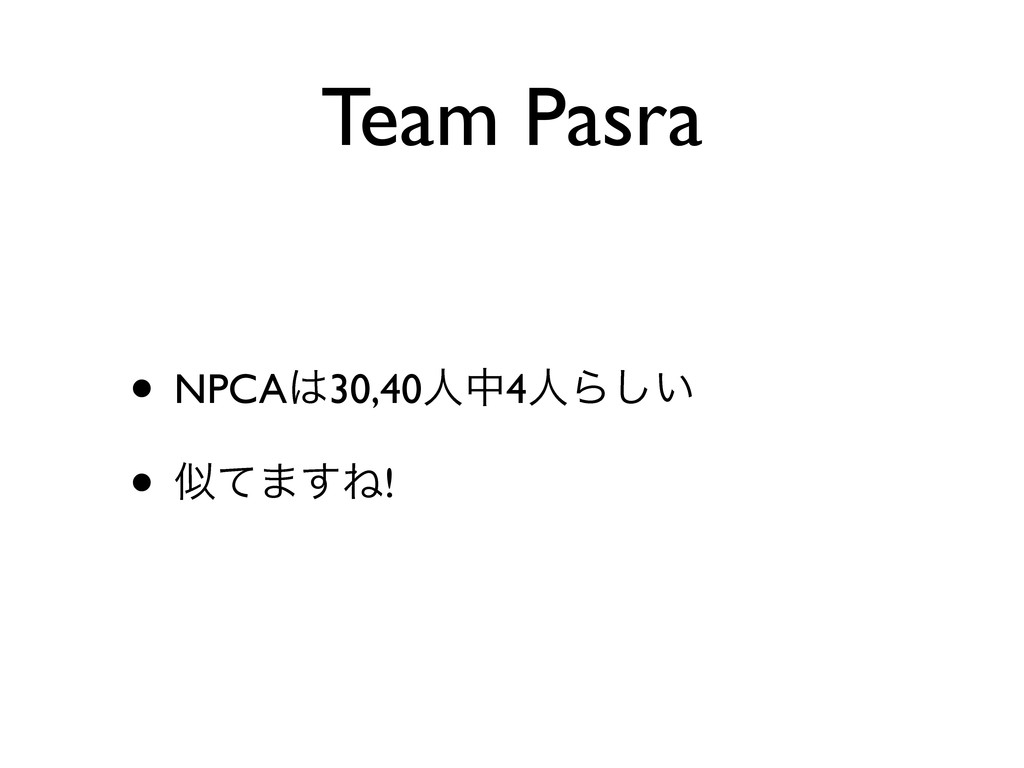 Team Pasra • NPCA30,40ਓத4ਓΒ͍͠ • ͯ·͢Ͷ!