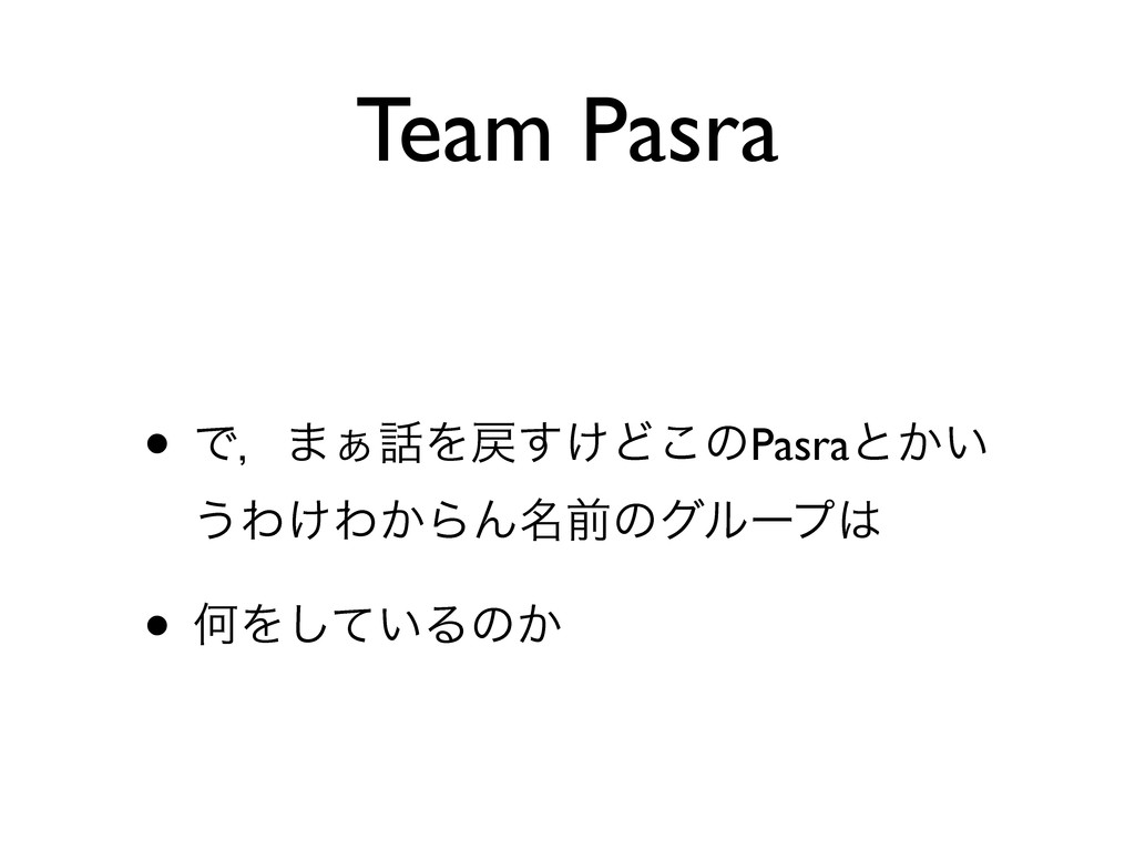 Team Pasra • Ͱɼ·͊Λ͚͢Ͳ͜ͷPasraͱ͔͍ ͏Θ͚Θ͔ΒΜ໊લͷάϧʔ...