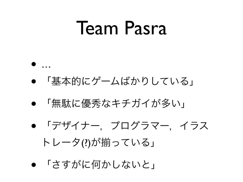 Team Pasra • … • ʮجຊతʹήʔϜ͔Γ͍ͯ͠Δʯ • ʮແବʹ༏लͳΩνΨΠ...