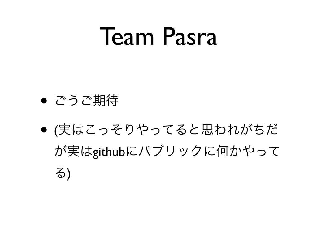 Team Pasra • ͝͏͝ظ • (࣮ͬͦ͜ΓͬͯΔͱࢥΘΕ͕ͪͩ ͕࣮gith...