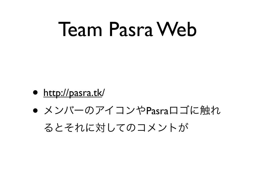 Team Pasra Web • http://pasra.tk/ • ϝϯόʔͷΞΠίϯP...