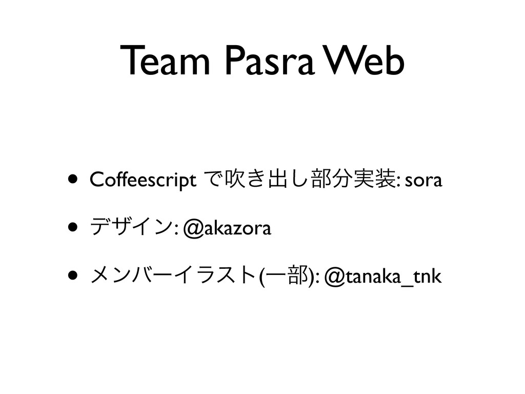 Team Pasra Web • Coffeescript Ͱਧ͖ग़͠෦෼࣮૷: sora •...