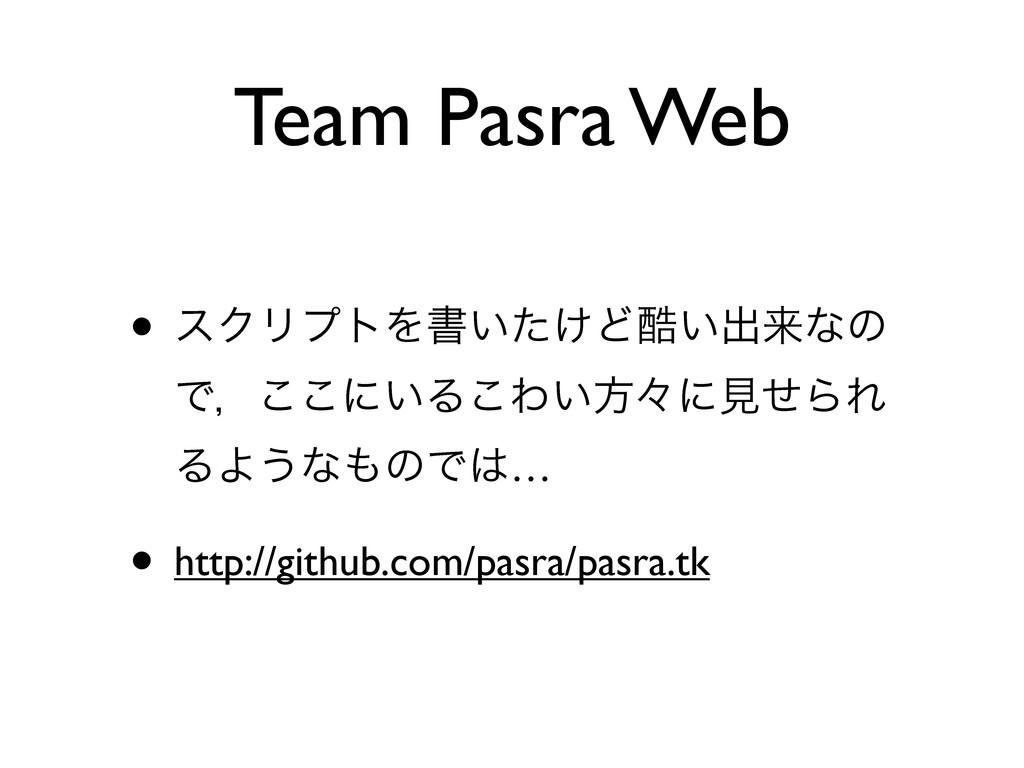 Team Pasra Web • εΫϦϓτΛॻ͍͚ͨͲࠅ͍ग़དྷͳͷ Ͱɼ͜͜ʹ͍Δ͜Θ͍ํʑ...