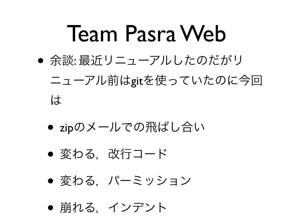Team Pasra Web • ༨ஊ: ࠷ۙϦχϡʔΞϧͨ͠ͷ͕ͩϦ χϡʔΞϧલgitΛ...