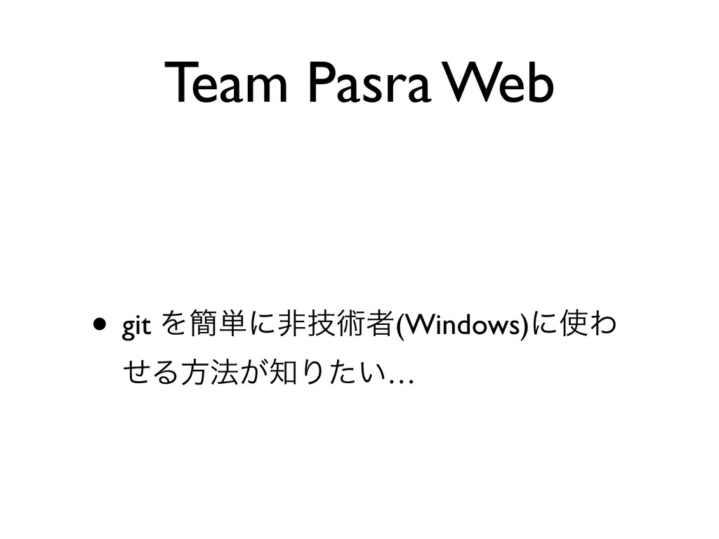 Team Pasra Web • git Λ؆୯ʹඇٕज़ऀ(Windows)ʹ࢖Θ ͤΔํ๏͕...