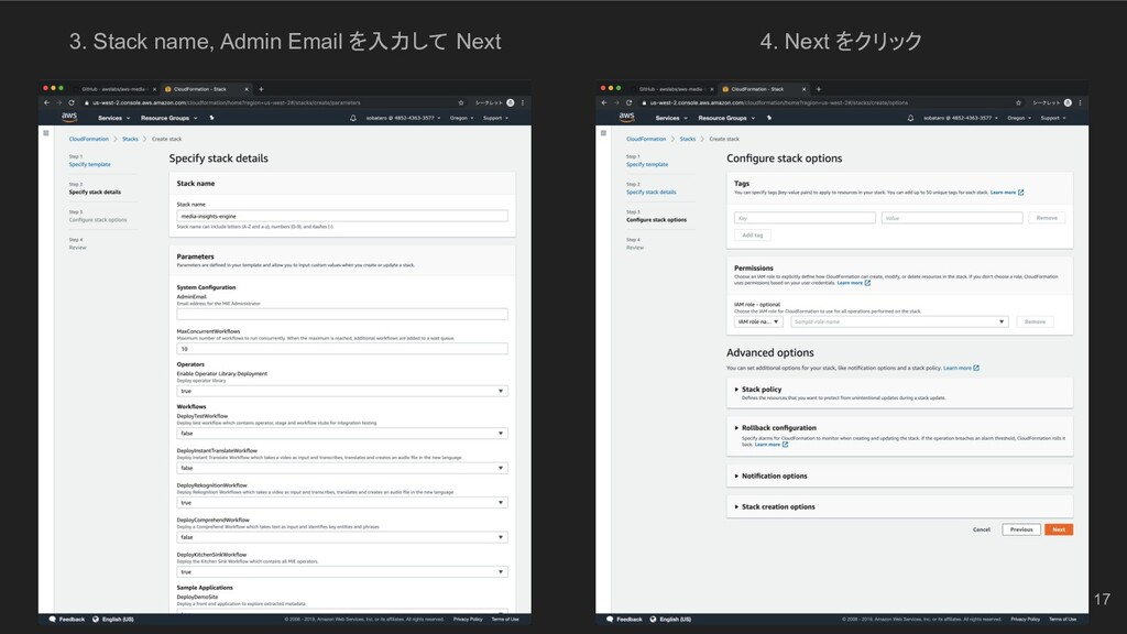 3. Stack name, Admin Email を入力して Next 4. Next を...